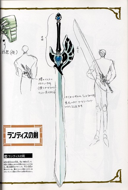 CLAMP, TMS Entertainment, Magic Knight Rayearth, Magic Knight Rayearth: Materials Collection, Character Sheet