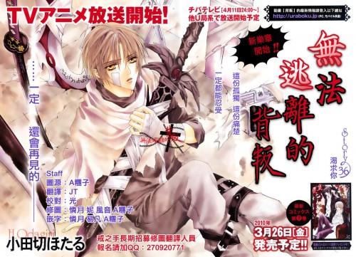 Hotaru Odagiri, Uragiri wa Boku no Namae wo Shitteiru, Yuki Giou, Asuka Magazine