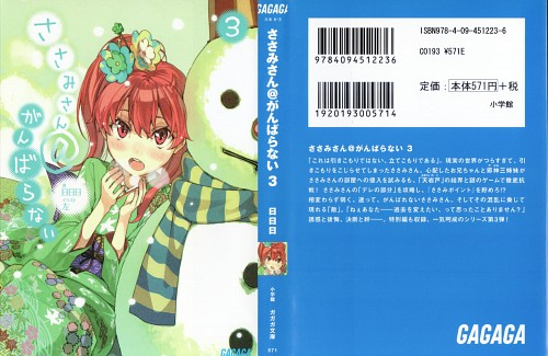 Hidari, Sasami-san@Ganbaranai, Tsurugi Yagami, Manga Cover