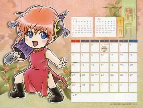 Hideaki Sorachi, Sunrise (Studio), Gintama, Kagura, Calendar