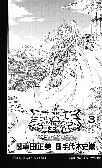 Shiori Teshirogi, Saint Seiya: The Lost Canvas, Pisces Albafica, Agasha, Chapter Cover