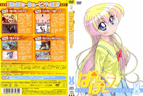 Shaft (Studio), Pani Poni Dash, Rebecca Miyamoto, DVD Cover