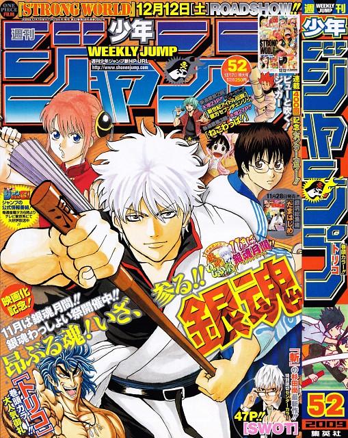 Masashi Kishimoto, Hideaki Sorachi, Gintama, Naruto, Kagura