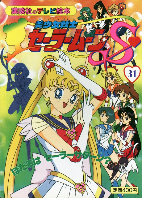 Toei Animation, Bishoujo Senshi Sailor Moon, Sailor Moon:Kodansha no TVEhon, Sailor Mercury, Sailor Neptune