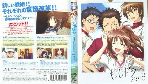 Production I.G, Moshidora, Minami Kawashima, DVD Cover