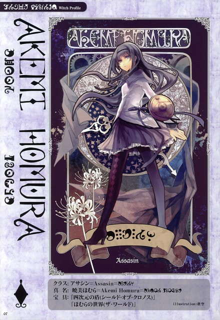 Sinsora, Puella Magi Madoka Magica, Witch/stay night, Homura Akemi, Doujinshi