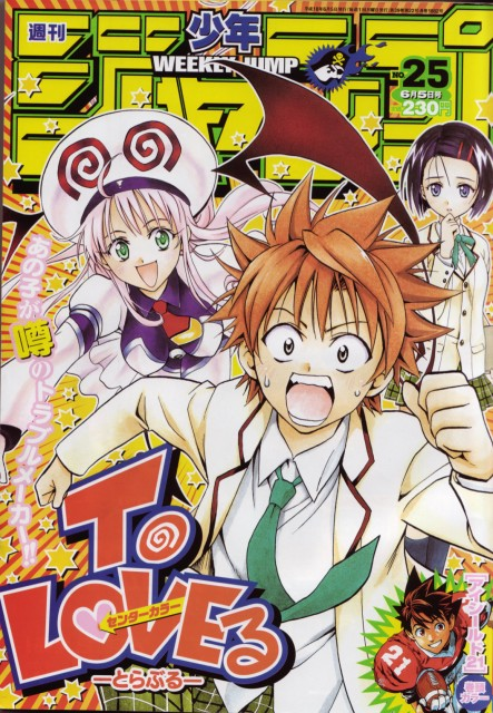 Kentaro Yabuki, To-LOVE-Ru, Rito Yuuki, Haruna Sairenji, Lala Satalin Deviluke
