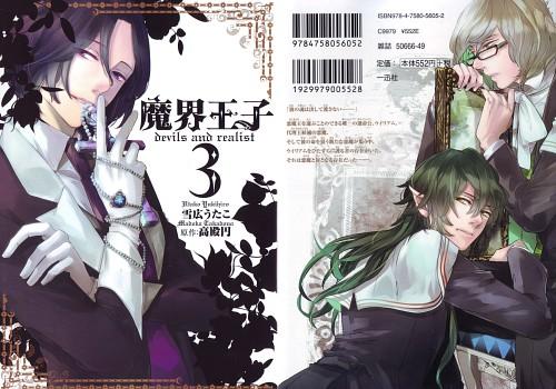 Yukihiro Utako, Makai Ouji, Camio (Makai Ouji), Kevin Cecile, Manga Cover