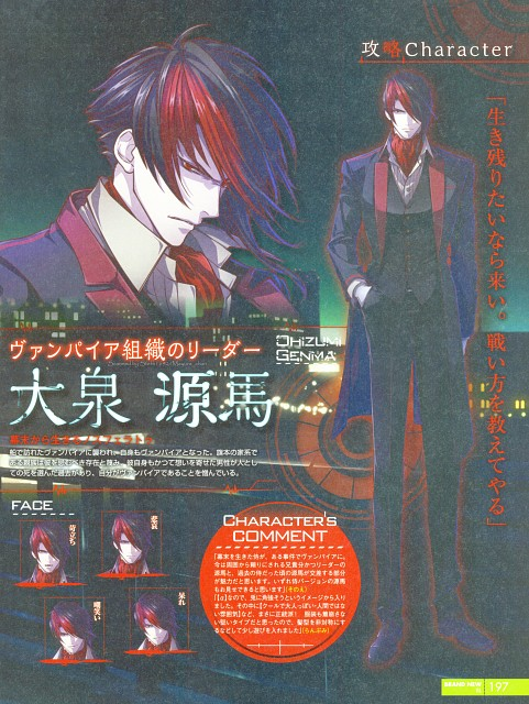 Ranpumi, Karin Entertainment, Omega Vampire, Genma Ohizumi, B's-Log
