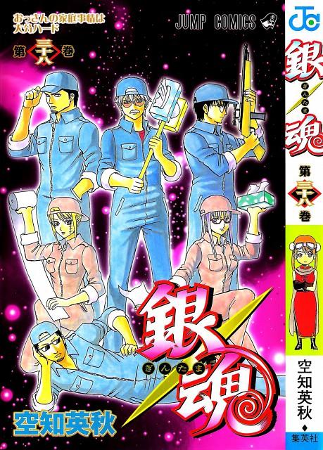Hideaki Sorachi, Gintama, Tsukuyo, Gintoki Sakata, Toshiro Hijikata