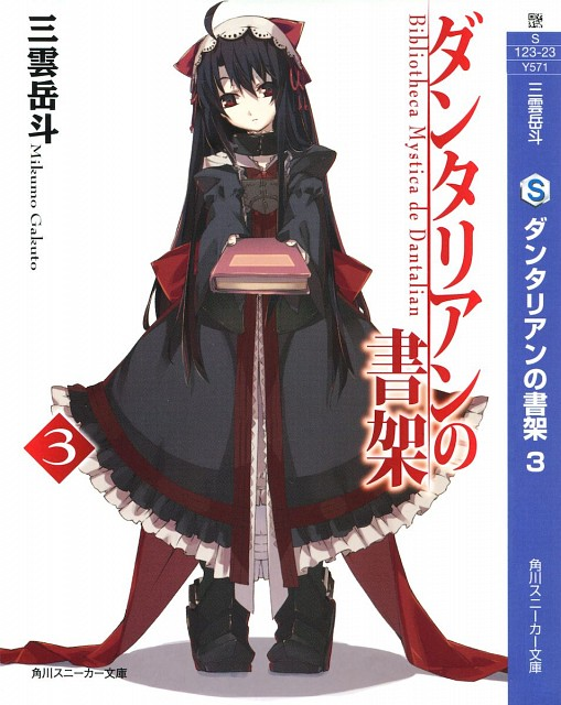 Gainax, Dantalian no Shoka, Dalian, Manga Cover