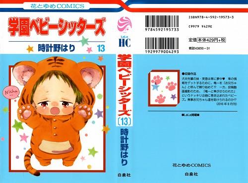 Hari Tokeino, Gakuen Babysitters, Kotarou Kashima