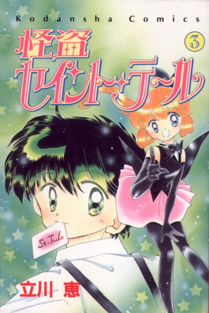 Megumi Tachikawa, Saint Tail, Meimi Haneoka, Daiki Asuka, Manga Cover