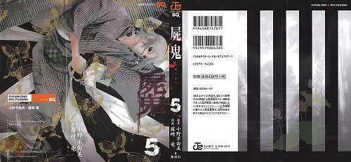Ryu Fujisaki, Daume, Corpse Demon, Seishin Muroi, Manga Cover