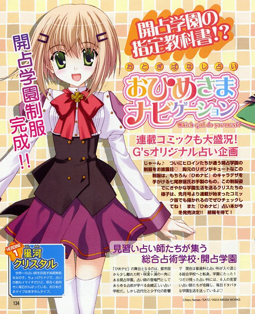 Naru Nanao, Ohime-sama Navigation, Crystal Hoshikawa