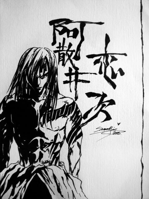 Kubo Tite, Bleach, Renji Abarai, Member Art