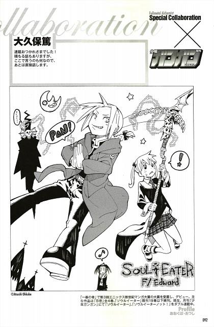 Atsushi Okubo, Hiromu Arakawa, Soul Eater, Fullmetal Alchemist, Soul Eater Not!