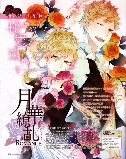 Kuroyuki, Idea Factory, Gekka Ryouran Romance, Wabisuke Kaneda, Daria Yaehara