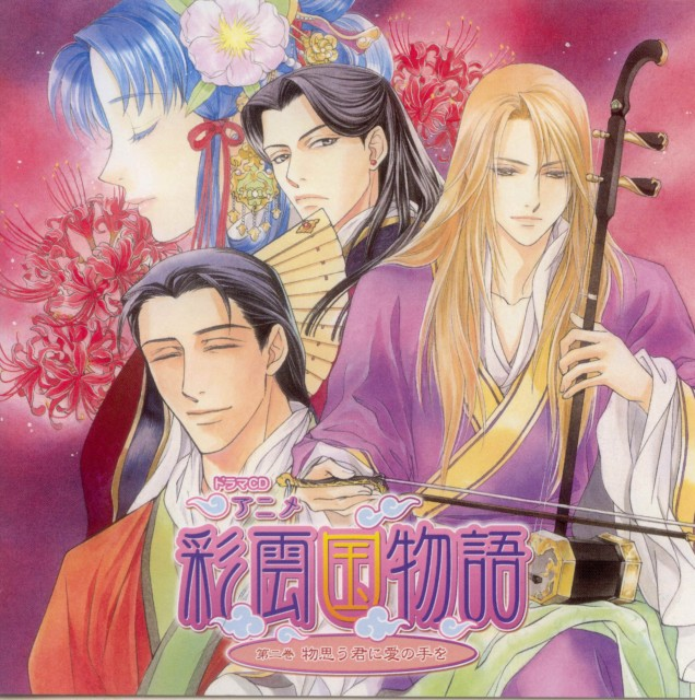 Kairi Yura, Madhouse, Saiunkoku Monogatari, Ryuuki Shi, Shouka Kou