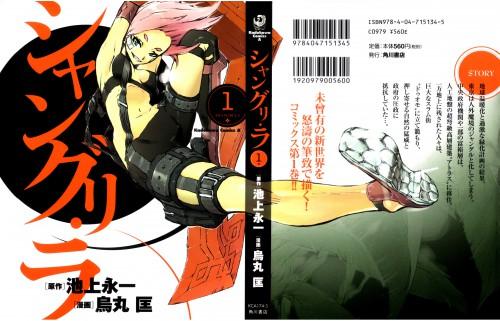 Range Murata, Shangri-La, Kuniko Hojo, Manga Cover