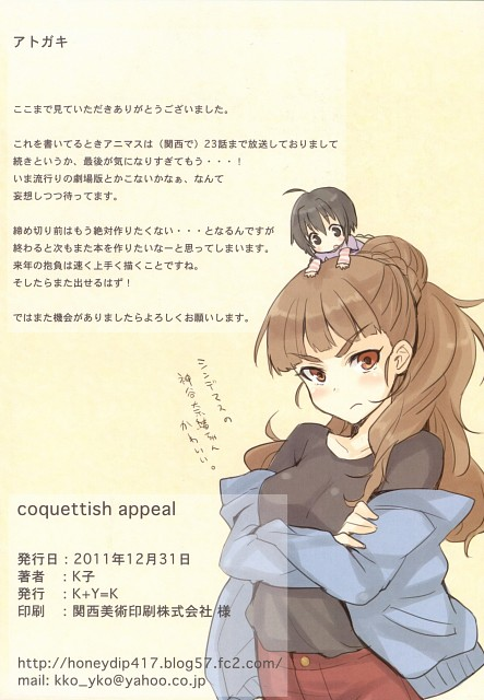 Keeko, Aniplex, A-1 Pictures, Namco, Coquettish Appeal