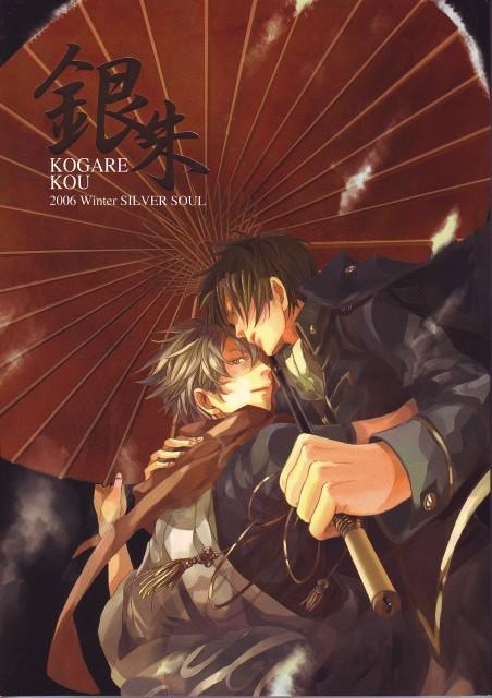 Shiro Yamada, Gintama, Gintoki Sakata, Toshiro Hijikata, Doujinshi Cover