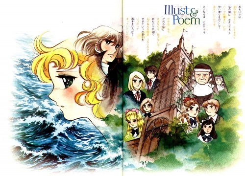 Yumiko Igarashi, Candy Candy, Stear Cornwell, Archie Cornwell, Patricia O'Brien