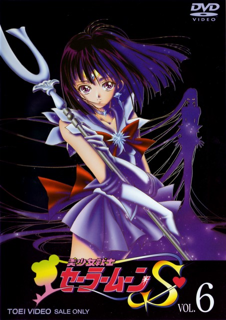 Toei Animation, Bishoujo Senshi Sailor Moon, Sailor Saturn, Mistress 9, DVD Cover
