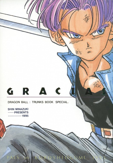 Shin Minazuki, Dragon Ball, Trunks, Doujinshi Cover, Doujinshi