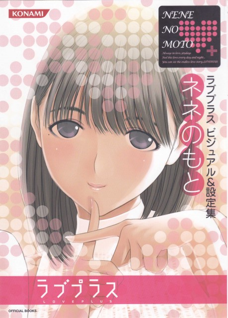 Tarou Mino, Konami, Love Plus, Nene Anegasaki