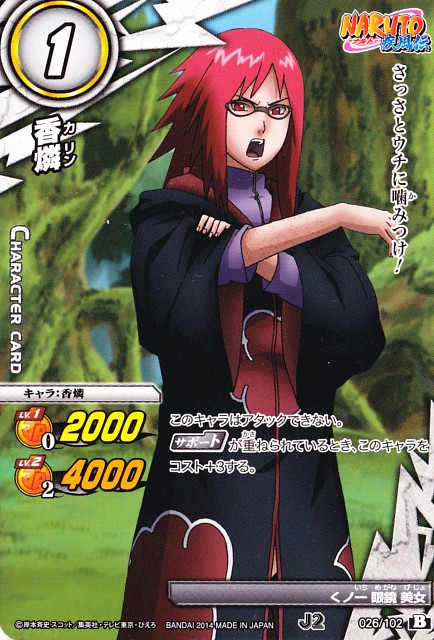Studio Pierrot, Naruto, Karin (Naruto), Trading Cards
