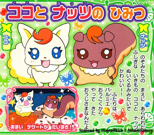 Toei Animation, Yes! Precure 5, Natts, Coco (Yes! Precure 5)