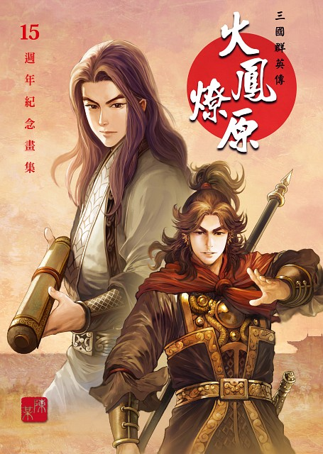 Chen Mou, The Ravages of Time, Liao Yuan Huo, Manga Cover