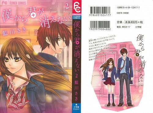 Saki Aikawa, Boku kara Kimi ga Kienai, Kousuke Haruna, Hotaru Kanzaki, Manga Cover