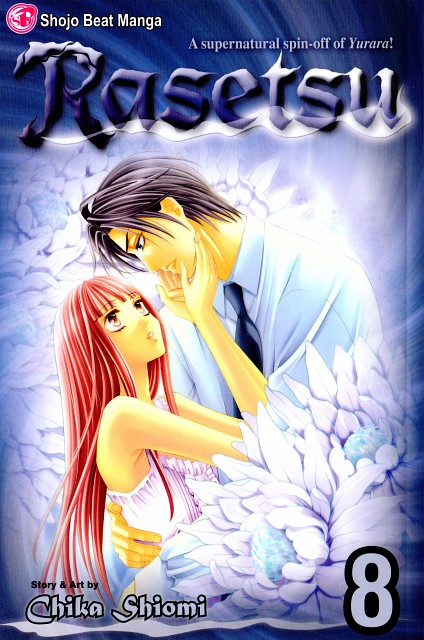 Chika Shiomi, Rasetsu no Hana, Rasetsu Hyuga, Kuryu Iwatsuki, Manga Cover
