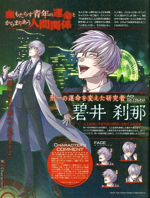 Ranpumi, Karin Entertainment, Omega Vampire, Setsuna Aoi, Character Sheet
