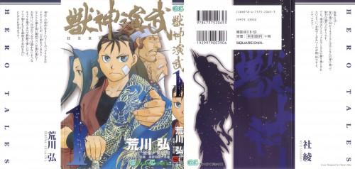Hiromu Arakawa, Square Enix, Juushin Enbu, Taitou Shirei, Laila Seiren