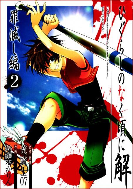 Karin Suzuragi, Higurashi no Naku Koro ni, Keiichi Maebara, Manga Cover