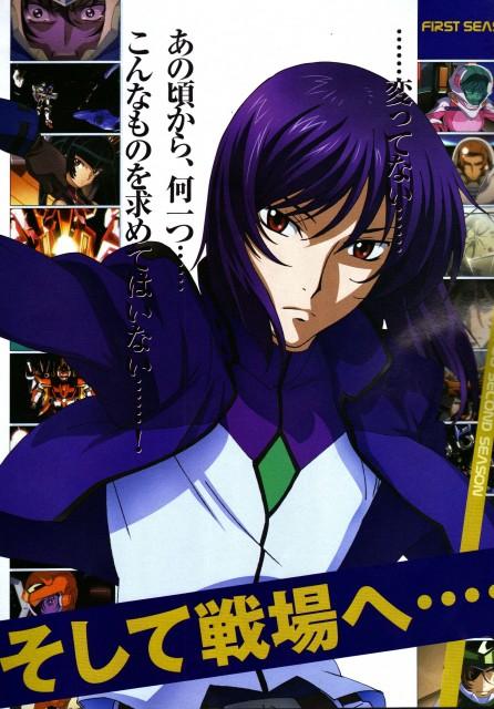 Mobile Suit Gundam 00, Tieria Erde