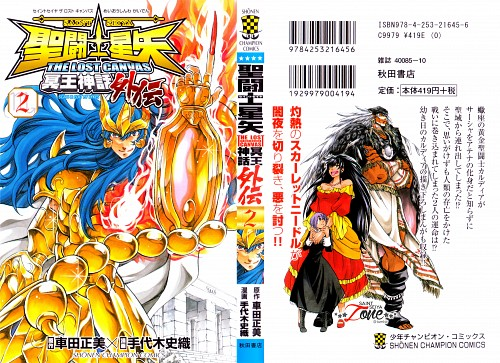 Shiori Teshirogi, TMS Entertainment, Saint Seiya: The Lost Canvas, Quetzalcoatl Calvera, Tezcatlipoca Huesuda