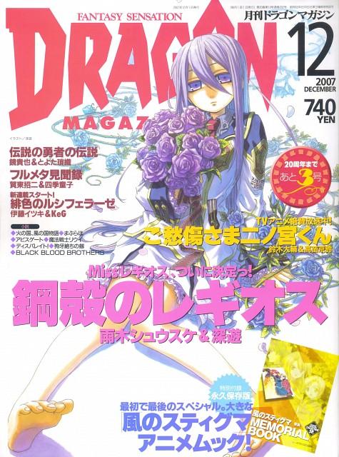 Miyuu, Zexcs, Chrome Shelled Regios, Felli Loss, Dragon Magazine