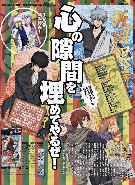 Hideaki Sorachi, Sunrise (Studio), Gintama, Toshiro Hijikata, Kamui (Gintama)