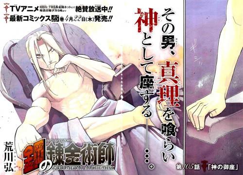 Hiromu Arakawa, BONES, Fullmetal Alchemist, Father (FMA), Shonen Gangan