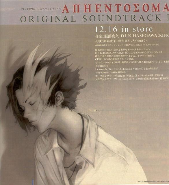 Sunrise (Studio), Argento Soma, Takuto Kaneshiro, Album Cover