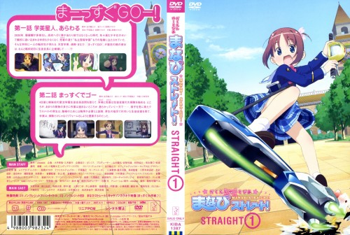 Ufotable, Marvelous Entertainment, Gakuen Utopia Manabi Straight!, Manami Amamiya, DVD Cover