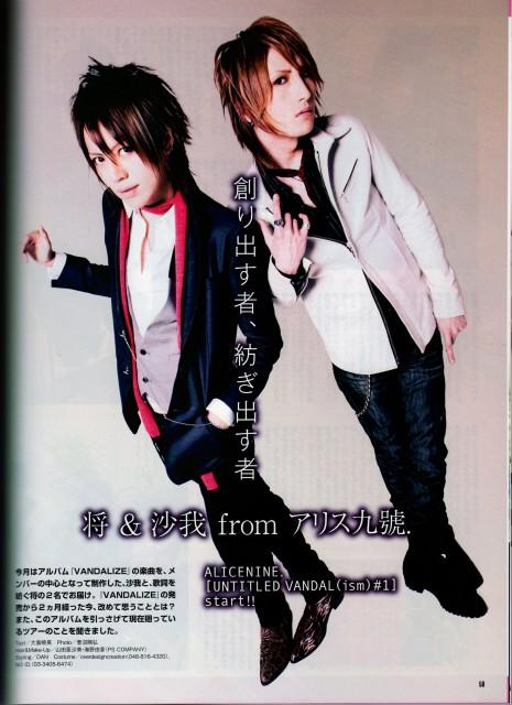 Saga (J-Pop Idol), Shou, Alice Nine
