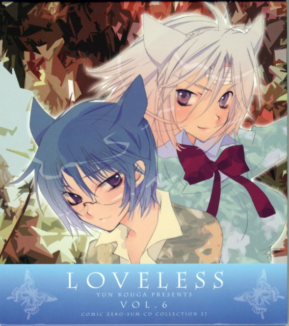 Loveless, Sakagami Kouya, Nakano Yamato
