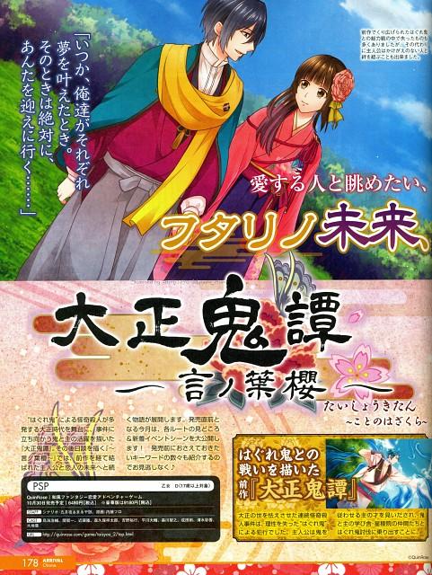 QuinRose, Taishou Kitan, Kotoko Yatsuse, Magazine Page, Dengeki Girl's Style