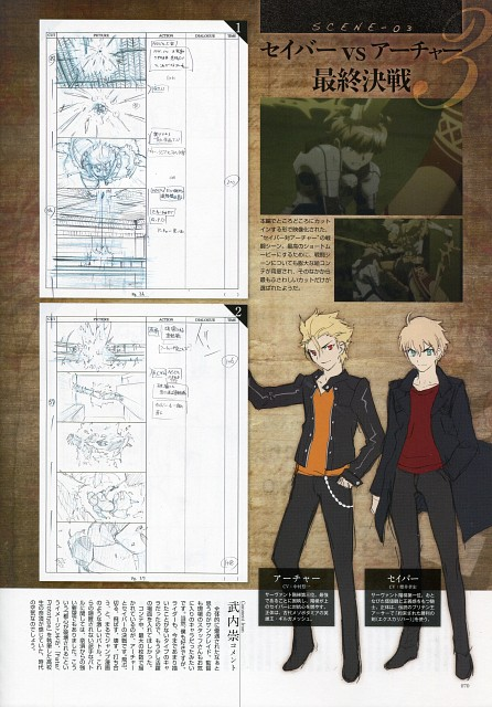 TYPE-MOON, Fate/Prototype, TYPE-MOON Ace Vol. 8, Archetype Saber, Gilgamesh (Fate/stay night)