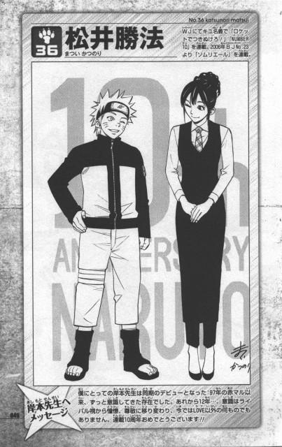 Naruto, Mina no Sho Fan Book, Naruto Uzumaki, Doujinshi
